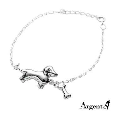 【ARGENT安爵銀飾精品】動物系列「小臘腸狗+迷你狗骨頭」純銀手鍊 好運旺旺來 可加購刻字
