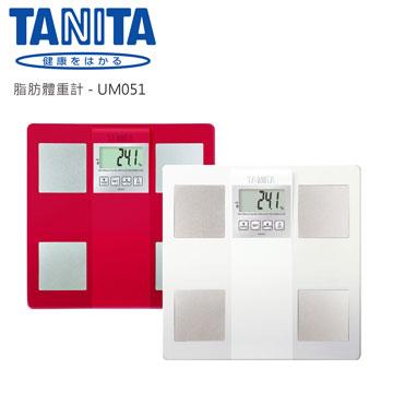 TANITA 脂肪體重計 UM051 (兩色任選)