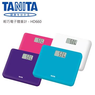 【TANITA】輕巧電子體重計HD660 (桃紅/藍/紫/白)