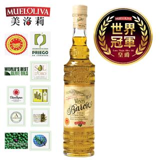 【Mueloliva美洛莉】 皇爵 世界冠軍頂級橄欖油500mlX1瓶