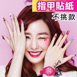 【AO2000-1-SP10】超多款彩繪美甲指甲貼(隨機不挑款)