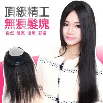 【RT08】100%真髮全手織 頂級精工 自由分頭皮。長瀏海補髮塊