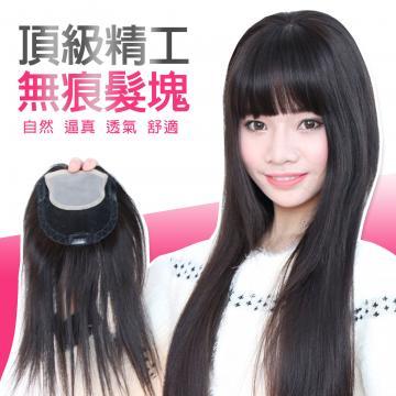 【RT09】100%真髮全手織 頂級精工 自由分頭皮。齊瀏海補髮塊