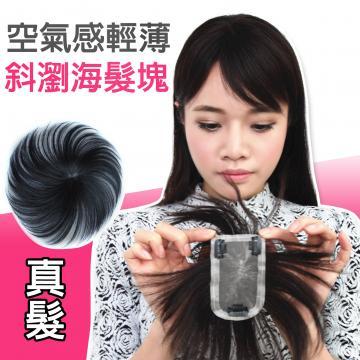 【RT16】100%真髮微增髮輕量補髮塊 (立體髮根)真髮 空氣感輕薄斜瀏海髮塊