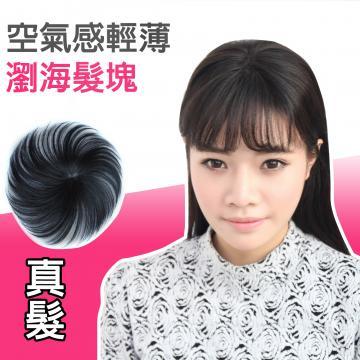 (立體髮根)真髮 空氣感輕薄 齊水平瀏海髮塊【RT15】100%真髮微增髮輕量補髮塊