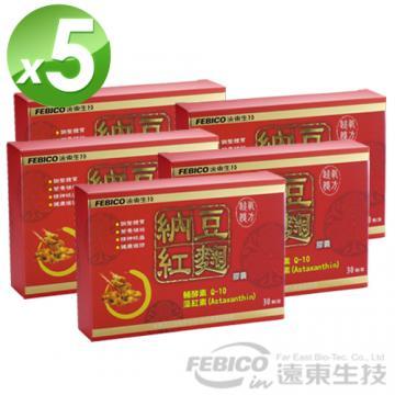 【遠東生技】超氧複方納豆紅麴5盒分享組(30顆/盒)
