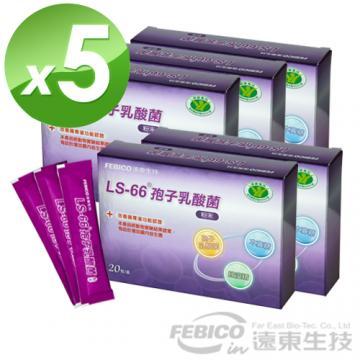 【遠東生技】健字號LS-66益生菌5盒分享組(20包/盒)