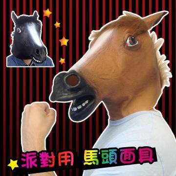 【POP10】馬頭面具 尾牙搞笑婚紗道具 變裝整人萬聖節聖誕跨年