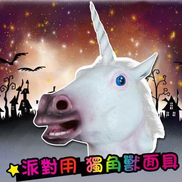 【POP11】獨角獸馬頭面具 尾牙搞笑婚紗道具 變裝整人萬聖節聖誕跨年