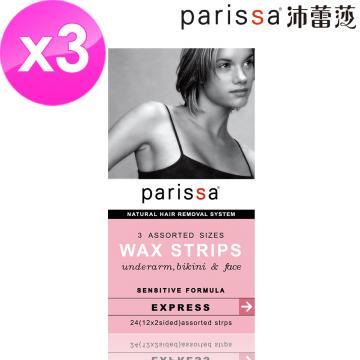 沛蕾莎【Parissa】極緻光滑除毛貼片-綜合 (12對/盒))-3入組