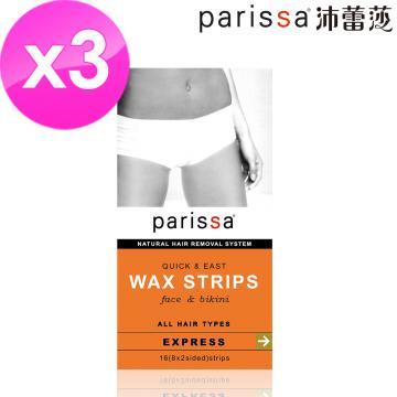 沛蕾莎【Parissa】極緻光滑除毛貼片-小 (8對/盒)-3入組