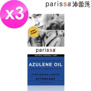 沛蕾莎【Parissa】天然Azulene Oil甘菊藍精油(60ml/瓶)-3入組