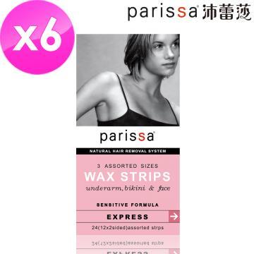 沛蕾莎【Parissa】極緻光滑除毛貼片-綜合 (12對/盒))-6入組