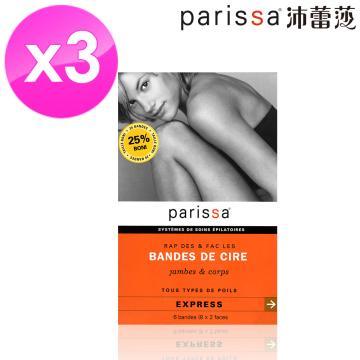 沛蕾莎【Parissa】 極緻光滑除毛貼片-大 (10對/盒)-3入組