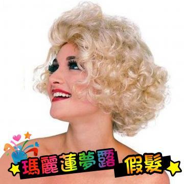 瑪麗蓮夢露造型假髮【POP15】派對尾牙角色扮演 變裝萬聖節聖誕跨年