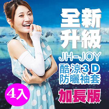 JH【JOY】防晒3D袖套【加長版】4入組-(雙色任選)
