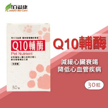 ★狗狗心臟病最佳保養★【Q10輔酶】(30粒裝) 現代百益康
