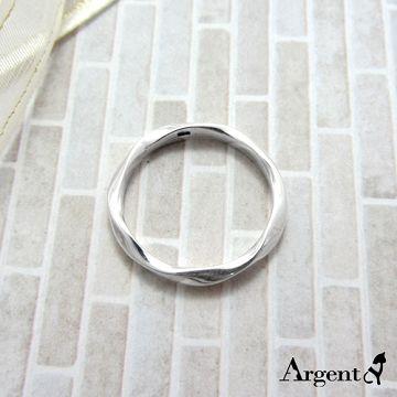 【ARGENT安爵銀飾精品】造型系列「炫愛(男.寬)」純銀戒指扭轉波浪造型