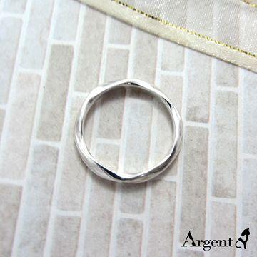【ARGENT安爵銀飾精品】造型系列「炫愛(女.細)」純銀戒指 扭轉波浪造型