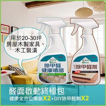 《無醛屋》醛面啟動終極包.健康全方位噴腊(2瓶)+DIY除甲醛劑(2瓶)