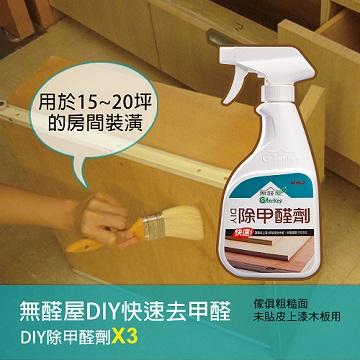 《無醛屋》DIY快速除甲醛劑經濟包*3