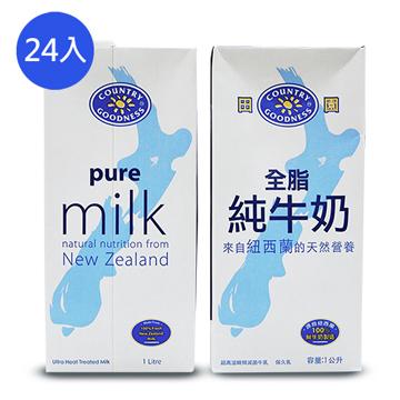 【原裝進口】紐西蘭全脂牛奶1000cc*12瓶*2箱