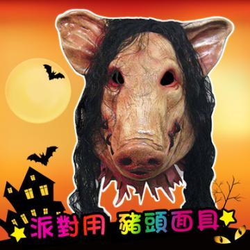 【POP17】豬八戒豬頭面具