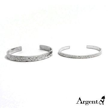 【ARGENT銀飾】手環系列「甜蜜烙印(敲打手環)(6mm+4mm)」純銀情人手環(一對價)