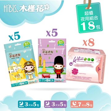 HIBIS木槿花幸福柔棉+3D瞬潔草本衛生棉夜用18件組