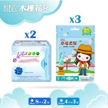HIBIS木槿花幸福柔棉+3D瞬潔草本衛生棉日用5件組