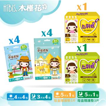 HIBIS木槿花幸福柔棉+甜心木槿草本衛生棉10件組