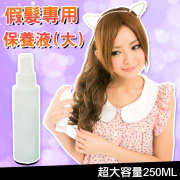 【LKH02】假髮保養- 大瓶保養液