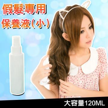 【LKH04】假髮保養- 小瓶保養液