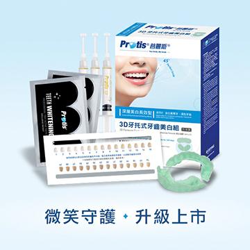 【Protis普麗斯】3D牙托深層美白長效組 7-9天
