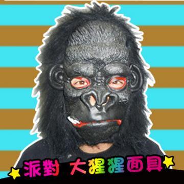 【POP20】大猩猩面具