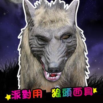 【POP19】狼頭面具