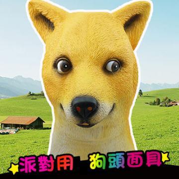 【POP18】狗頭面具