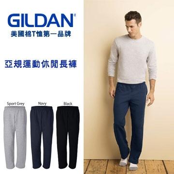 GILDAN 總代理-美國棉  亞規運動休閒長褲(1件)