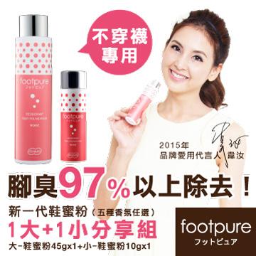 <font color=red>★大+小分享組↘</font>㊣原創Footpure「新ㄧ代鞋蜜粉」1大瓶+1小瓶(玫瑰香氛)