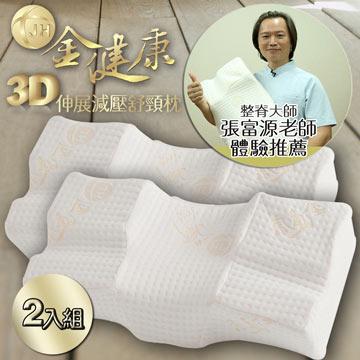 【鉅豪】金健康3D伸展減壓舒頸枕 兩入組