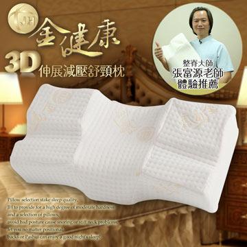 【鉅豪】金健康3D伸展減壓舒頸枕 單入