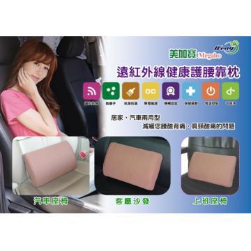 《美加寶》【電熱】【居家、汽車兩用型】遠紅外線健康護腰靠枕 (30X20X 厚8 cm) (第二代能量加強型)