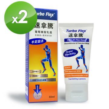 Turbo Flex-速拿騰 葡萄萄胺乳霜(50G/瓶)2瓶組