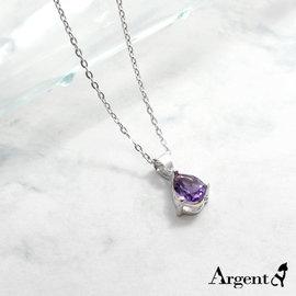 【ARGENT安爵銀飾】原創-天然石系列「紫晶之淚(紫水晶)」純銀項鍊
