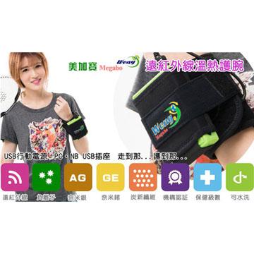 《美加寶》【電熱】【USB】遠紅外線溫熱護腕束帶 (27*10 cm)