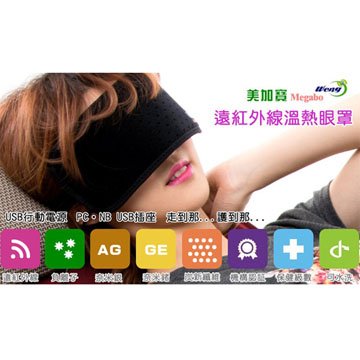 《美加寶》【電熱】【USB】遠紅外線溫熱護眼罩 (27*10 cm)