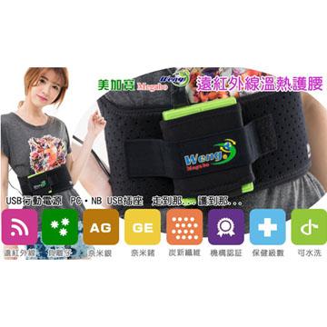 《美加寶》【電熱】【USB】遠紅外線溫熱護腰帶 (117*18 cm)