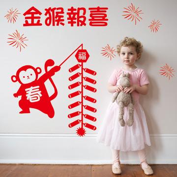 【Smart Design】創意無痕壁貼◆金猴報喜(八款顏色)