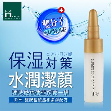 《MOMUS》玻尿酸保濕洗面乳-體驗瓶