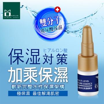 《MOMUS》HA-超水感多元保濕精華液 EX-體驗瓶
